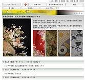 ホームページのサンプル画面2