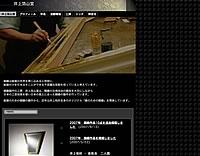 ホームページのサンプル画面3
