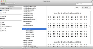 Apple Braille