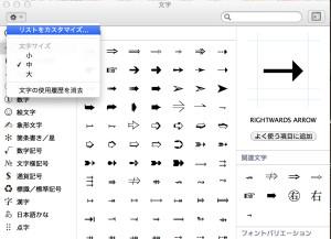 macで点字