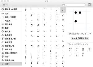 macで点字4