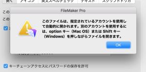 FileMaker パスワード設定