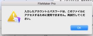 FileMaker ログインできない