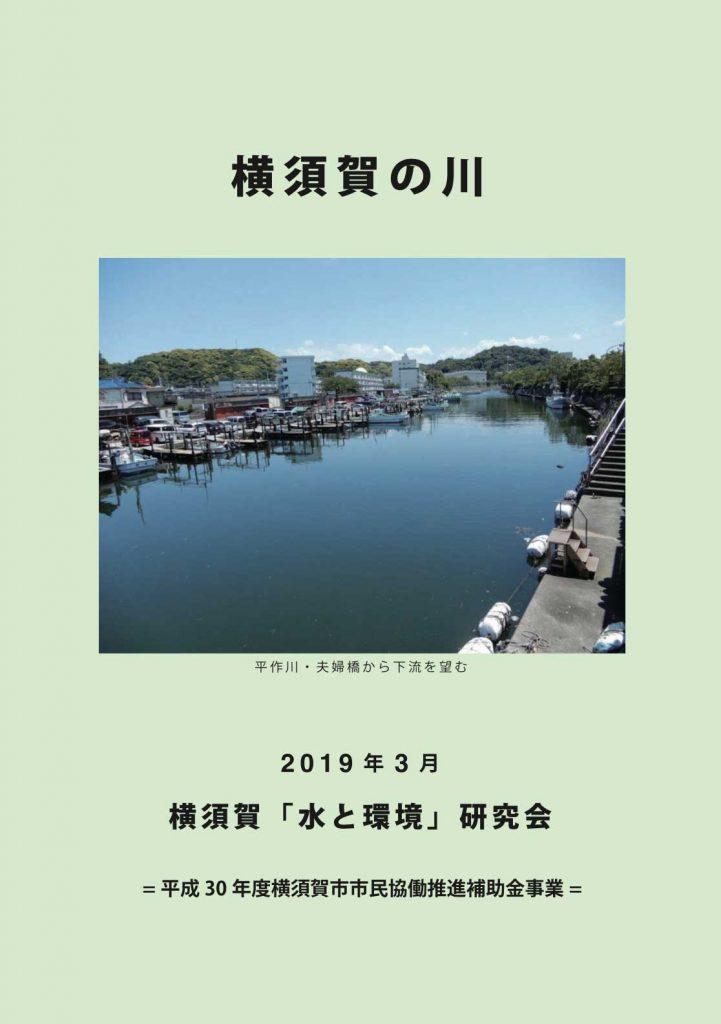 冊子 横須賀の川